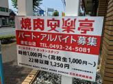 安楽亭 東松山店