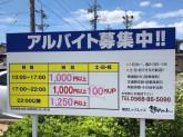 鈴のれん 春日井店