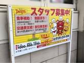 デニーズ 小田井店