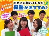 森塾 東大宮校(未経験学生)