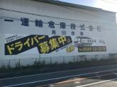 山一運輸倉庫株式会社 島田倉庫