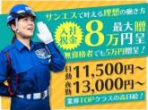 サンエス警備保障株式会社 東京本部(44)