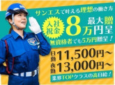 サンエス警備保障株式会社 東京本部(50)