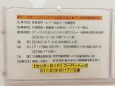 スーパーハッカ(SUPER HAKKA) 札幌パセオ店