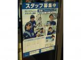 ローソン 八事日赤駅店