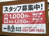 一風堂 名古屋平針店