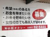(有)小形タクシー