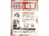 ドコモショップ新宿南口店