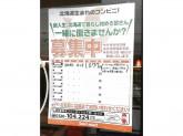 セイコーマート 北斗七重浜店