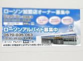 ローソン 函館湯川町三丁目店