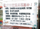 セイコーマート 函館富岡1丁目店
