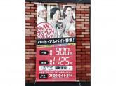 ヴィクトリアステーション 函館若松店