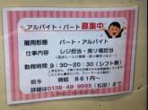 スイートデコレーション 函館上磯店