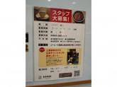 上島珈琲店 NEOPASA浜松下り店