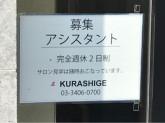 KURASHIGE(クラシゲ)