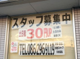 ファミリーマート 岡山藤田店