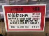 山陽マルナカ 三国店