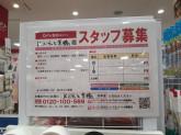 ザ・ダイソー Kぷらっと京橋店
