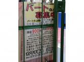 カワチ薬品 沼田店