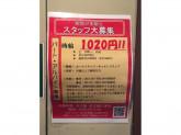 浜木綿 名古屋インター東店