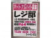 スーパーサンコー弥刀店