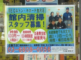 日本アセットマーケティング株式会社(MEGAドン・キホーテ 金沢店)