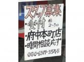 (株)新光クリーニング 府中町本町店