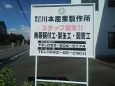 株式会社川本産業製作所