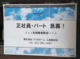 (株)フジオホーム 三島駅前店