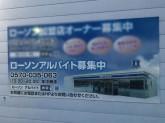 ローソン 刈谷丸山店