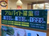 松屋 庄内店