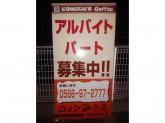 コメダ珈琲店 安城今村店