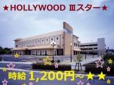 ハリウッド 3スター