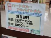ドミー 瀬戸菱野店