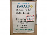 PATISSERIE KARAKU(パティスリーカラク)