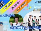 吉田美装株式会社(東区東桜の放送局)