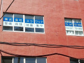 (株)スクワッド 松戸営業所