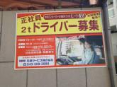 日建サービス株式会社 本社