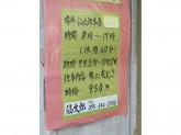 仙太郎 本店