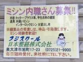 フジスクール 日本整経株式会社
