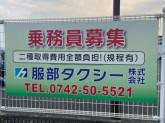 服部タクシー株式会社