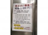 株式会社JR東日本環境アクセス(大塚駅)