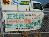 ヤマト運輸 豊田保見センター