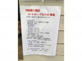 旬楽膳 一宮・八幡店