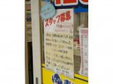 青い鳥クリーニング関町北店