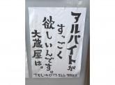 炉ばた焼 大蔵屋 大津京駅前店