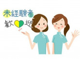 ワタキューセイモア東京支店//東京医科大学病院(仕事ID:87790)