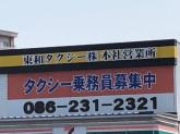 東和タクシー株式会社
