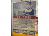ミニストップ 名古屋福江町店