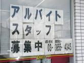 デイリーヤマザキ 足立西伊興2丁目店